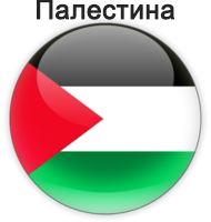 Государство Палестина