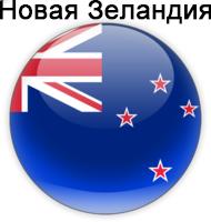 НЗеландия